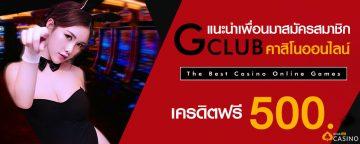 gclub ฟรี 500 โปรโมชั่น ที่สร้างความได้เปรียบให้กับนักวางเดิมพัน
