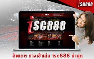 โหลด isc888